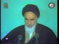 Imam Khomeini R.A - Speech On Shia-Sunni Unity - Iranian Year 20-10-1360 - English