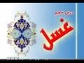 Fiqh Rulings for Women - Dars 3 - Persian