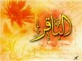 Ziyarat Imam Baqir (A.S.) - Arabic