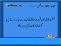 [9]Tasahud me shahadat e salisa parhny ki raad per dalaeel - Syed Abid Hussain Zaidi  - Urdu