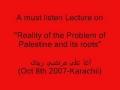 مسُلہ فلسطين   A Must listen Speech-Reality of the Problem of Palestine 8th October 2007- Urdu