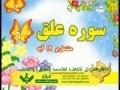 Learn & Practice Quranic Surahs - Al-Alaq - Arabic sub Urdu