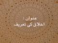 [DuaeMakarimulIkhlaq Session 4] - Akhlaq ki Tareef - SRK - Urdu