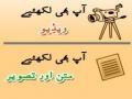 Be A News Reporter For Seher Urdu Website - URDU