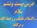 Amozish-e-Wazo Wa Namaz - Dars 26 - Namaz - Salam - Assalam o Alaikum Wa Rehmatullahi Wa Barakatu - Persian