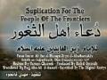 [HQ] دعاء أهل الثغور Imam Sajjad dua for People of the Frontiers - Arabic sub English