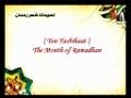 Ten Tasbihaat - The Month of Ramadhan - Arabic sub English