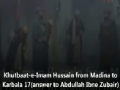 Khutbaat-e-Imam Hussain (a.s) from Madina to Karbala 17 (answer to Abdullah Ibne Zubair) - Urdu