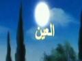 الكارتوني التعليمي Educational Cartoons - 10 العين Eye - Arabic