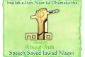 Inqilab-e-Iran Noor ka Dhamaka !! [URDU CLIP]