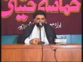 5-Hamasa-e-Hussaini -PART-3A of 5 2007 - Urdu