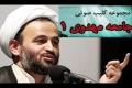 [Audio] 01-معيارهاي جامعه مهدوي - H.I. Panahiyan - Farsi