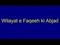 short clip-definition of wilayat e faqeeh by aga jawwad naqvi-urdu