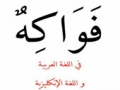 Fruits in Arabic - English (فواكه)