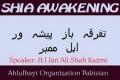 Tafarqa or Islami Ittehad [URDU CLIP]