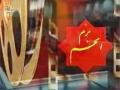 Bazme Anjum - [ 26 December  2011 ] - Urdu