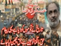 Juloos e Janaza Askari Raza Ancholi to Governor House Karachi - Urdu