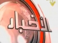 [26 January 2012] نشرة الأخبار News Bulletin - Arabic