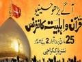 [Audio] Agay Bharo Hussainio - Tarana e Wahdat - Motivational Tarana - Urdu