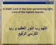 Dua Ahad - Allegiance to imam Mahdi (a.s)- Arabic English sub