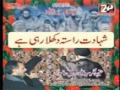 [2] Ali Deep Tarana Shahadat - Shahadat Rasta Dikla Rahi Hai - Urdu