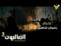 [01] Al-Ghaliboun-2 مسلسل الغالبون الجزء 2 - الحلقة الأولى - Arabic