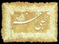[1] تجلیّ اعظم - Divine Enlightenment - Urdu