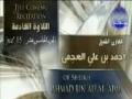 Quran Juz 15 [Al Isra` (or Bani Isra`il): 1 - Al Kahfi: 74] - Arabic Sub English