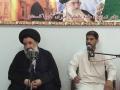 H.I. Abulfaz Bahauddin - Siraat - Maad - Lecture 6 - Urdu and Persian
