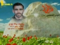 Martyr Yusef Reda Bzey (HD)   من وصية الشهيد يوسف رضا بزيع - Arabic