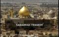 Samarrah Tragedy - Persian msg English