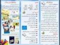 Tiflan e Muslim workshop - Idara Tanzeel, Pakistan - Urdu