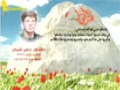 Martyr Mahdi Hassan Shamas (HD) | من وصية الشهيد مهدي حسن شمص - Arabic