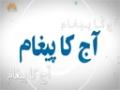 آج کا پیغام Todays Food for Thought پانی Water-Pani Mayey Hayat - Urdu