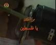 [7/8] تيرے لۓ اے فلسطين - For You O Palestine - Iranian Serial - Urdu