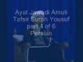 Ayat Jawadi Amuli Tafsir Surah Yusuf Part 4 of 6 Persian