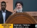 [Al-QUDS 2013] Sayyed Hassan Nasrallah Speech on Al-Quds Day - 2 August 2013 - English