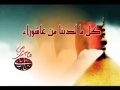 من اقوال الامام الخميني عن عاشوراء - 3  - Farsi sub Arabic