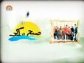 [02 Dec 2013] Subho Zindagi - Patience | صبر - Urdu