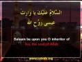 Ziyarat e Waritha - Arabic sub English