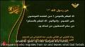 Hezbollah   Resistance   Sayings of the Prophet 7   Arabic Sub English