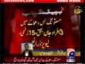 کوئٹہ ، مستونگ میں زائرین کی بس پر بم دھماکہ 6 زائرین شہید - Urdu