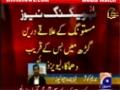 کوئٹہ ، مستونگ کے علاقے میں زائرین کی بس پر بم حملہ - Urdu