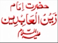 Duaa 05 الصحيفہ السجاديہ Himself & his spl. friends - ARABIC