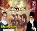 {07} [Audio Trana 2014] Aye Mera Pak Watan - Br. Ali Deep - Urdu