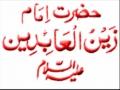 Duaa 14 الصحيفہ السجاديہ His Supplication in Acts of Wrongdoing - ARABIC