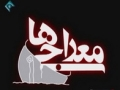 [Episode 10] Iranian Serial - Meraji Ha | معراجی ها - Farsi