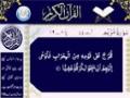 [019] Quran - Surah Maryam - Arabic With Urdu Audio Translation