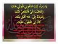 Sheikh Hamza Sodagar - Dua Iftitah - (11th Ramadan 1436) - Arabic & English