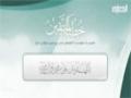 خطبة المتقين لأمير المؤمنين (ع) بصوت المنشد محمود شاهين - Arabic